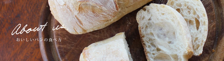 おいしいパンの食べ方