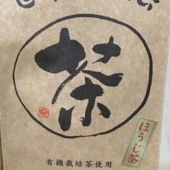 竹西農園の有機ほうじ茶