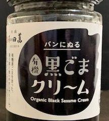 和田萬有機黒ゴマペースト